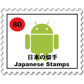 Japanest Stamps(Free)