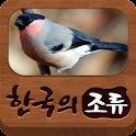 한국의 조류(Birds of Korea) icon