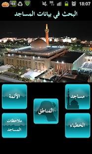 المساجد في الكويت - screenshot thumbnail