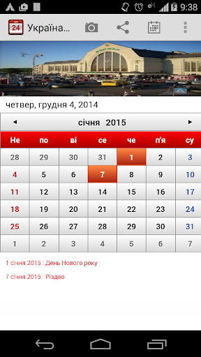 Україна Календар 2015