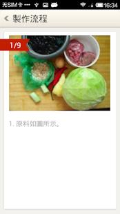 玩生活App|自製美食-瘦身美容食譜免費|APP試玩