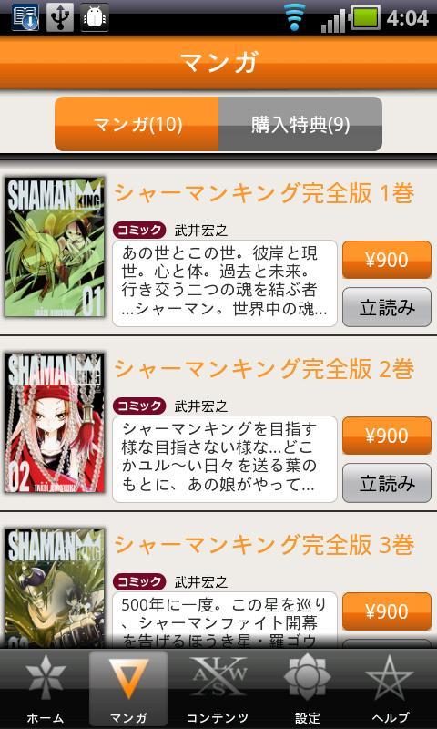 シャーマンキング App- screenshot