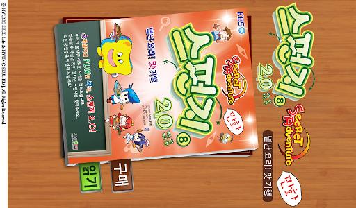 스펀지 2.0 8권 별난 요리 맛 기행