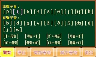 Screenshot of KK音標小學堂