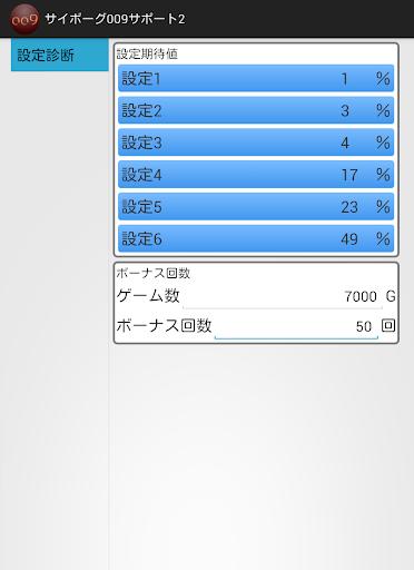サイボーグ009 設定判別 - サイボーグ009サポート2 玩博奕App免費 玩APPs