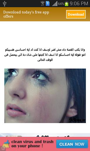 اجمل قصص حزن و فراق 2015