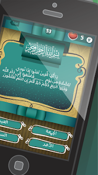 لعبة رمضان الإسلامية