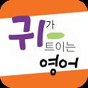 EBS FM 귀가트이는영어 (2012.3월호) icon