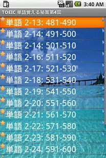 TOEIC 1000單詞第0回- screenshot thumbnail