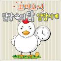 닭장속의 닭 알람시계 logo