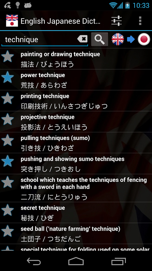 Offline English Japanese Dictionary- screenshot