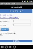 Screenshot of 今の私    (自己紹介アプリ)
