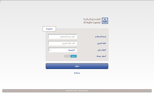 Al Rajhi Tadawul - Tablet