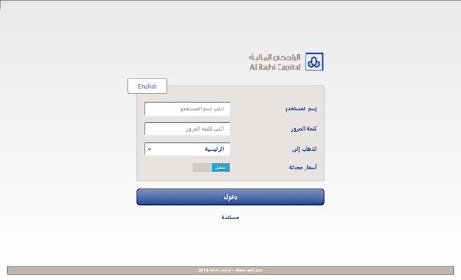 Al Rajhi Tadawul - Tablet - náhled