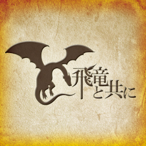 休闲の『クウソウアプリ〜飛竜と共に〜』ボイスノベル LOGO-記事Game