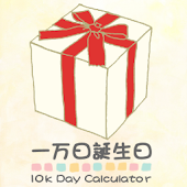 10k Day Calculator