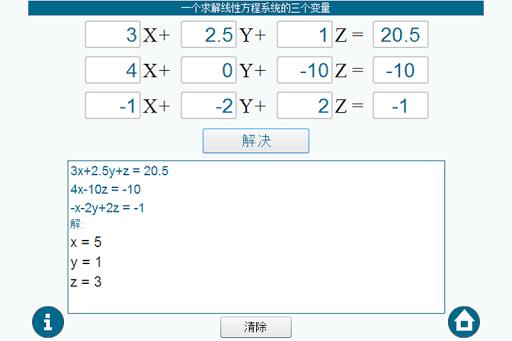 三元一次方程组计算器