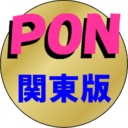 PON!!deラブホ ラブホテル レジャーホテル検索