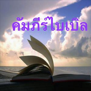 eคัมภีร์ไบเบิล 書籍 App LOGO-APP試玩