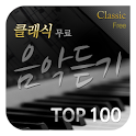 클래식 음악 인기차트 TOP100 무료듣기 icon