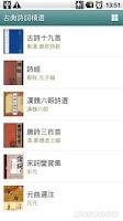 Screenshot of 古典詩詞精選