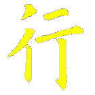 祝禱文 icon
