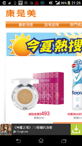 【免費購物App】藥妝省錢王-APP點子