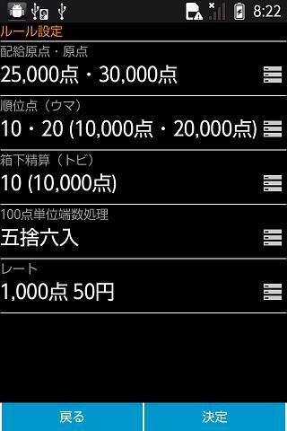 らくらく精算@麻雀