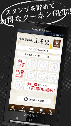 ふる里公式アプリ