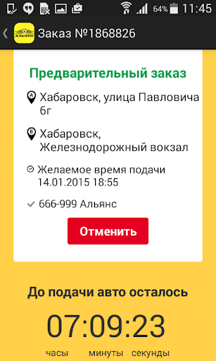 【免費交通運輸App】Альянс такси-APP點子