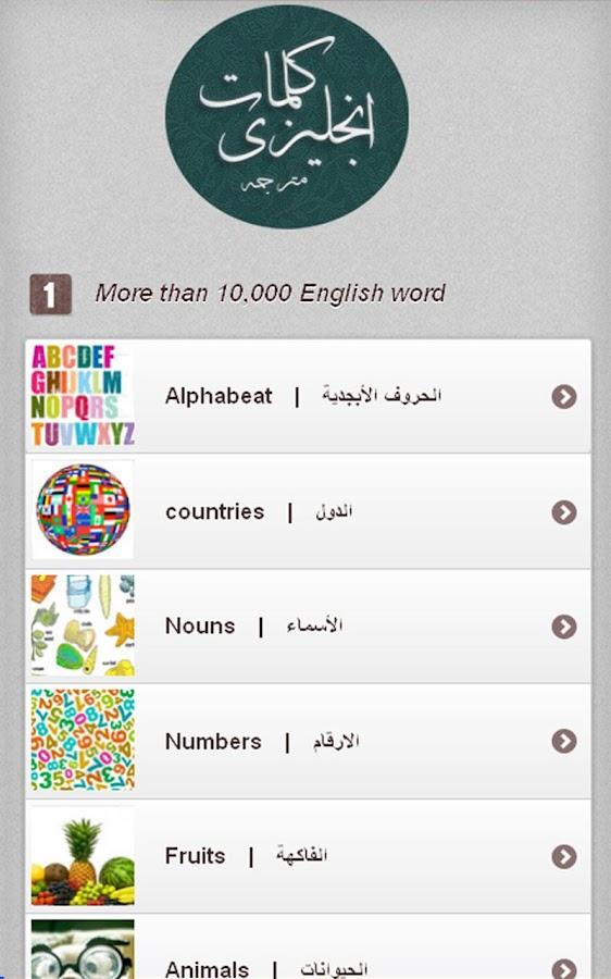 اكثر من 10000 كلمة انجليزية - screenshot