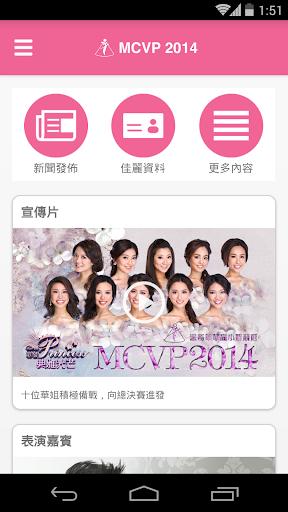 【免費娛樂App】MCVP 2014-APP點子