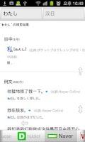 Screenshot of All日语词典, Japanese ⇔ Chinese
