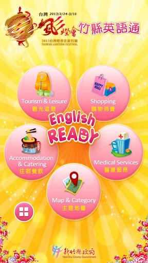 竹縣英語通 Hsinchu English Ready