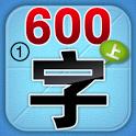 学前必备600字1 icon