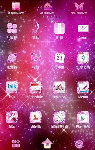 玩個人化App|蝴蝶宇宙 for[+]HOME免費|APP試玩