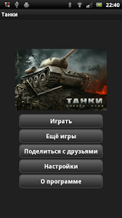 Танки- screenshot thumbnail