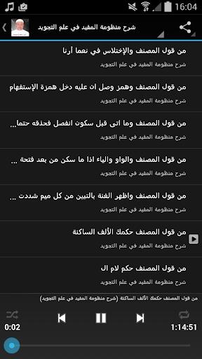 الشيخ أيمن رشدي سويد - mp3