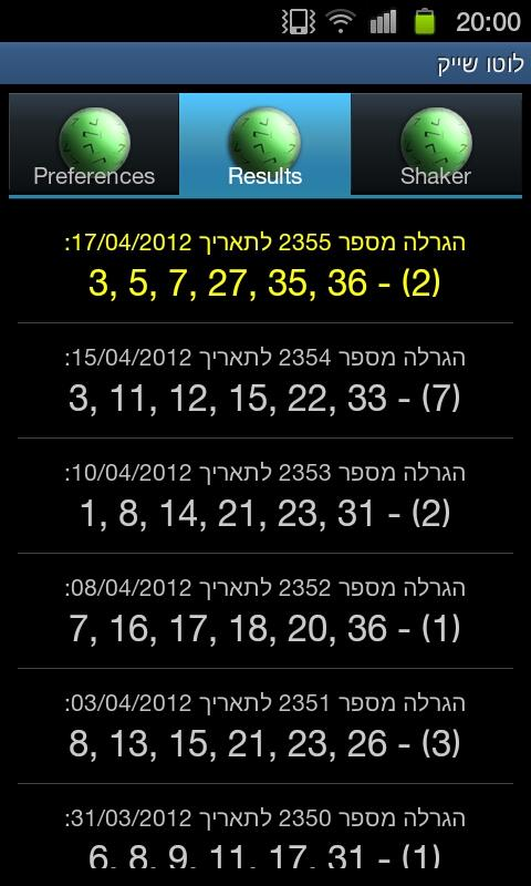 לוטו שייק - screenshot