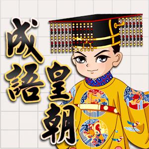 成語皇朝 for PC and MAC