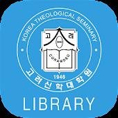 고려신학대학원 도서관