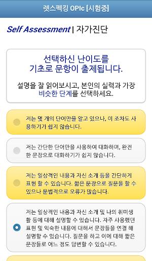 【免費教育App】렛스펙킹 OPIc 체험판-APP點子