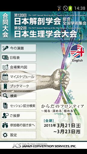 第120回日本解剖学会総会/第92回日本生理学会大会