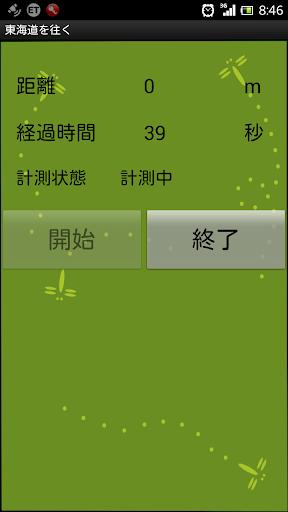 無料健康Appの東海道を往く べーた|記事Game