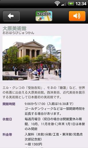 免費下載旅遊APP|Audio Tour Okayama Kurashiki app開箱文|APP開箱王