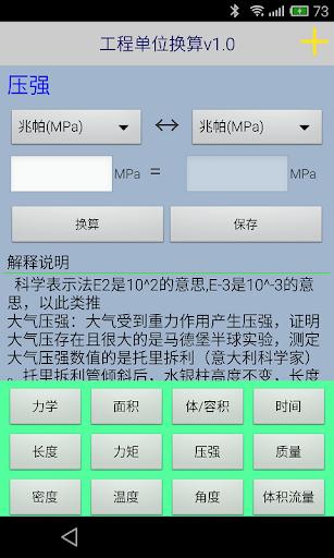 玩工具App|工程单位换算免費|APP試玩