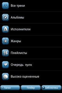 Screenshots for Future Skin for PowerAmp