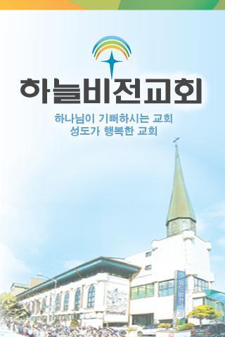 하늘비전교회 - screenshot