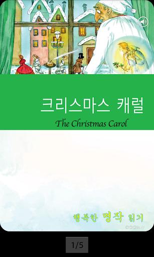 영어 명작 동화 - 크리스마스 캐럴