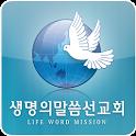 생명의말씀선교회 icon